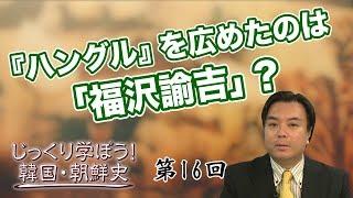 第16回 『ハングル』を広めたのは「福沢諭吉」?