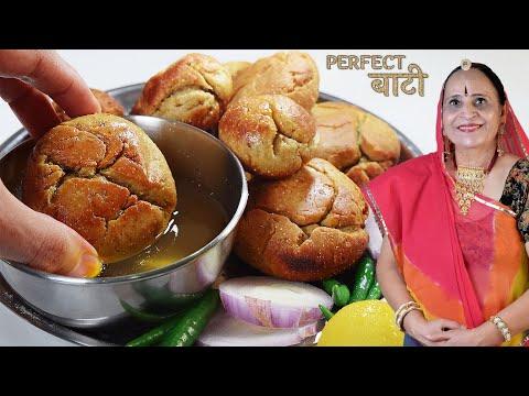 राजस्थानी पारंपरिक बाटी बनाने के २ आसान और अचूक तरीके | Marwadi Bati recipe | Cooker Bati | Dal Bati