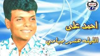 تحميل اغاني احمد على الليله هنسهر صباحي MP3