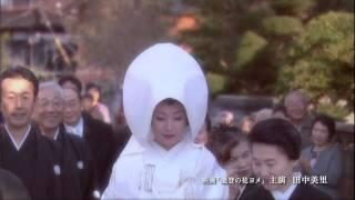 HD高画質田中美里MisatoTanakaCMCF北國新聞2010能登の花ヨメ