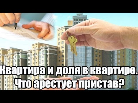 ✓ Квартира и доля в квартире. что арестует пристав?