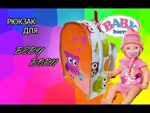 РЮКЗАК ДЛЯ БЕБИ БОНА /  backpack for baby born