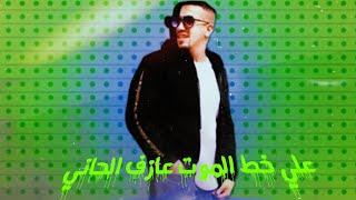 مهرجان علي خط الموت عازف الحاني | عبده سيطره تحميل MP3