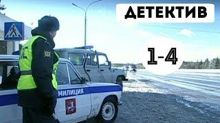 """КРУТОЙ ДЕТЕКТИВ! """"Мужчины не плачут"""" (Скорпион 1-4 серия) Русские детективы, криминал"""