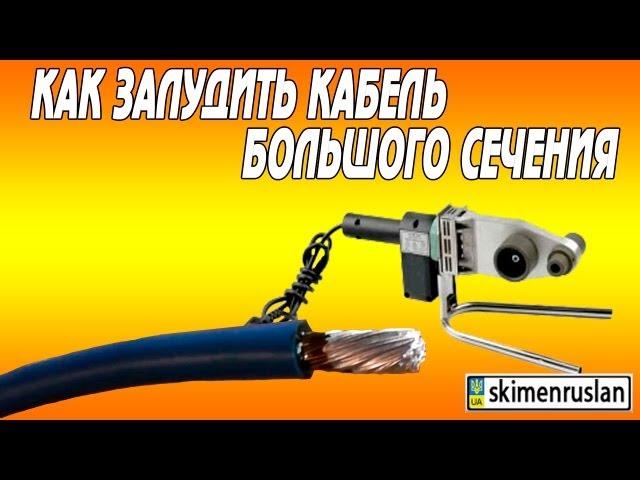 как-залудить-кабель-большого-сечения