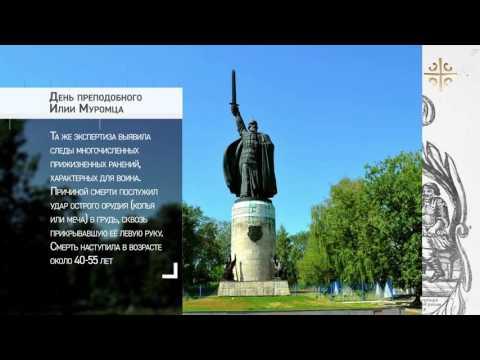 Хронология вечности: День преподобного Илии Муромца