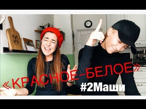 """#2Маши НА КУХНЕ  """"Красное - Белое"""""""