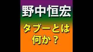 【目覚めのpodcast・12】タブーとは何か?  その正体を暴く!