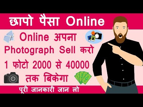 Online पैसा छापो अपना Photograph Sell करके | How To Sell Photos Online