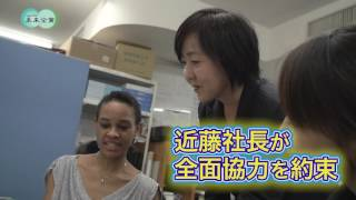 東京MX未来企業J3-Style中国進出