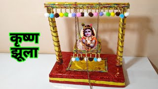 कृष्ण जन्माष्टमी में कृष्ण झूला बनाने का तरीका | krishna jhula making at home | decoration ideas  IMAGES, GIF, ANIMATED GIF, WALLPAPER, STICKER FOR WHATSAPP & FACEBOOK