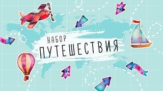 Магазин Эффектов Мовави   Набор Путешествия