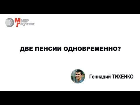 """МИР ГЛУХИХ: """"Две пенсии одновременно?"""""""