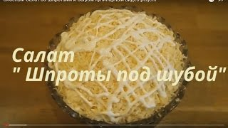 Салат на Новый год 2019 ! Слоёный Салат со Шпротами и Сыром кулинарный видео рецепт