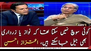 Aitzaz Ahsan's special discussion with Kashif Abbasi on current affairs