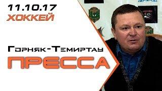 Пресс-конференция «Горняк» - «Темиртау»