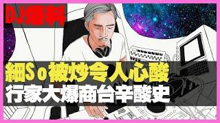 @商業電台 Hong Kong Toolbar 細So被炒令人心酸 行家大爆商台辛酸史 (D100 瘋中三子) bji 2.1