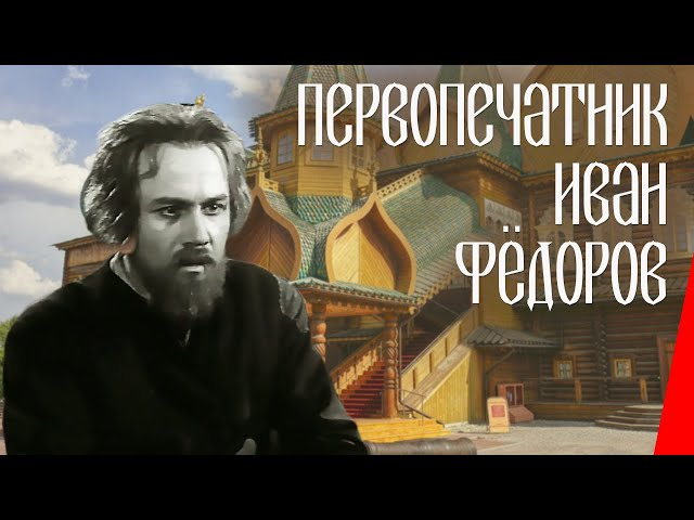 Первопечатник Иван Фёдоров