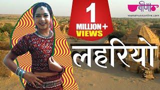 Lehariyo (Original Song) | In Lehriya Ra Noso Rupiya Rokda Sa | Rajasthani Song | Seema Mishra