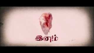 Inam (Ceylon) - First Look Teaser
