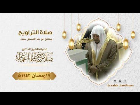 19 رمضان   صلاة التراويح   الشيخ د. صلاح باعثمان