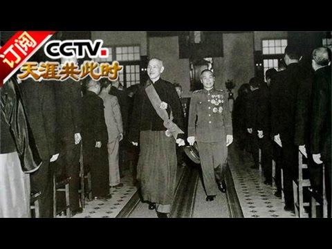 《天涯共此时》 20160607 台海记忆:李宗仁和蒋介石恩怨内幕