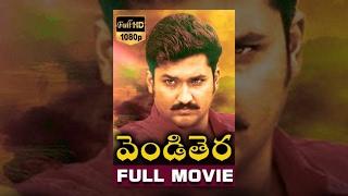 Vendi Thera Telugu Full Movie    Saikiran, Rajashekar, Vasantha    Vamshi Raju    Srinivasa Rao