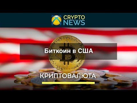 S криптовалюта