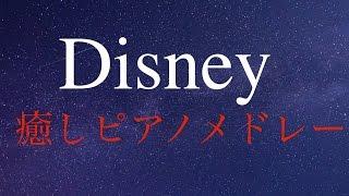 Disneyピアノメドレー!癒しBGM - 作業用BGM - 勉強用BGM - リッラクス用にも!!