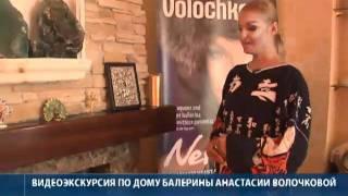 Видеоэкскурсия по дому Анастасии Волочковой