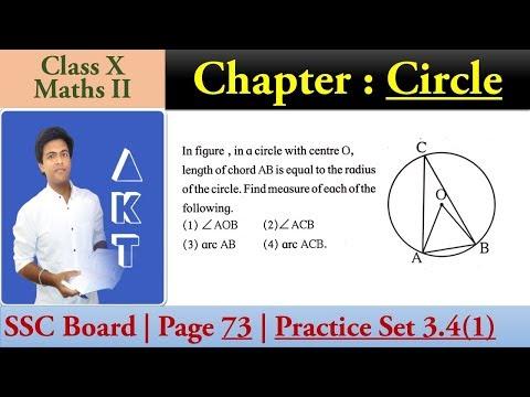Chapter : CIRCLE | Class X | SSC (Maharashtra) Board | Maths II | Page 73 | Practice Set 3.4 (1)