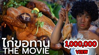 ไก่ขอทาน The Movie