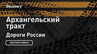 Архангельский тракт - Дороги России