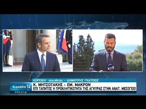 Κορσική | Ο Κ.Μητσοτάκης στην Ευρωμεσογειακή διάσκεψη | 10/09/2020 | ΕΡΤ