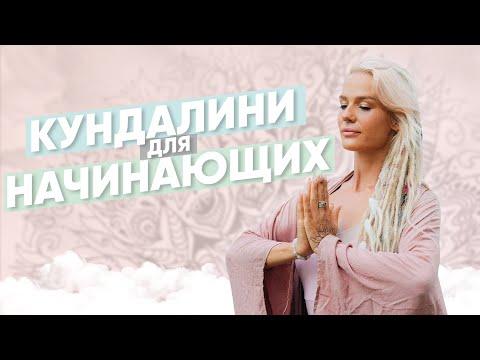 Кундалини йога для начинающих | УРОК 1 кундалини йога | Александра Прохорова