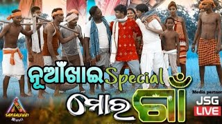 NUAKHAI Special // MOR GAAN (ମୋର ଗାଁ ) // MUSIC VIDEO WITH SHORT STORY//SAMBALPURI MASTI // 2020