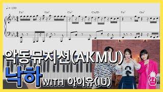 AKMU - NAKKA / 악동뮤지션 - 낙하 (with IU)