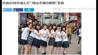 【多数の記事が特集!!】JR山手線新駅の名称2位「SPACE STATION」