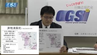 第16話 済物浦条約 ~ 日本公使館焼き討ち事件後