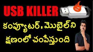 What is USB killer? How it Works? ll in telugu ll by prasad ll