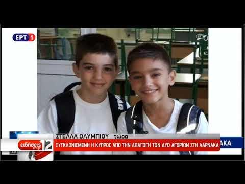 Κύπρος:  Υπό κράτηση ο απαγωγέας των 11χρονων | ΕΡΤ