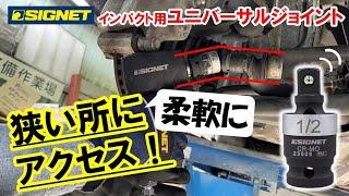 SIGNET 23508 インパクト用ユニバーサルジョイント