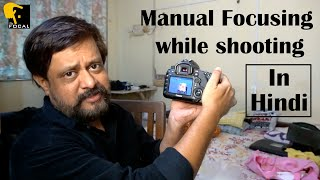 How To Do Manual Focusing while video shoot on DSLR and Mirrorless Camera | 2020