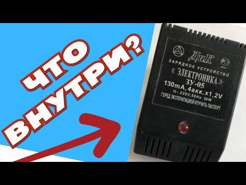 Электроника ЗУ-05 Зарядное устройство