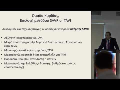 Δ. Καμεντσίδης - Στένωση αορτικής βαλβίδος. Χειρουργείο ή ΤAVI