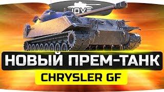 Уникальный Прем-Танк ● Chrysler GF