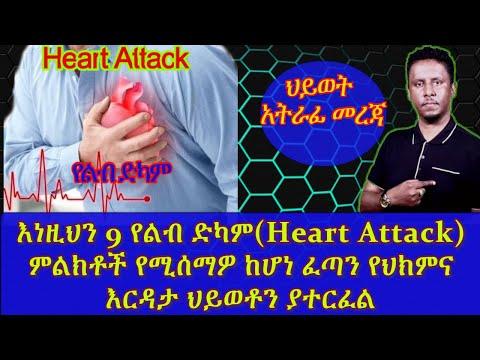 ETHIOPIA   እነዚህን 9 የልብ ድካም ምልክቶች የሚሰማዎ ከሆነ ፈጣን የህክምና እርዳታ ህይወቶን ያተርፈል  early symptoms   Heart Attack