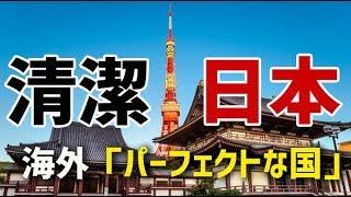 【海外の反応】衝撃!!日本の清潔さは凄過ぎ!日本社会の清潔さを保つ秘訣に全世界一致の納得 海外「パーフェクトな国」【日本人も知らない真のニッポン】