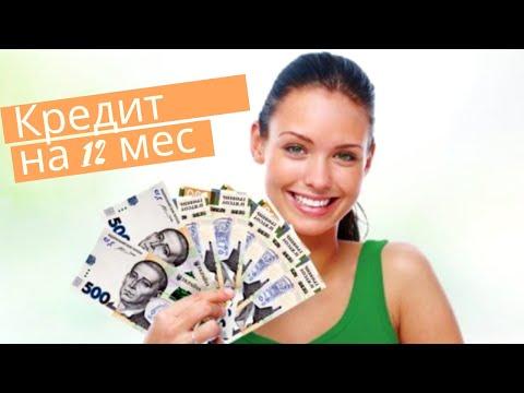 Кредит онлайн на карту в Украине на 12 месяцев