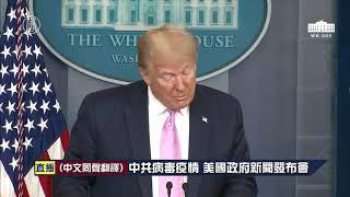 【USA Live-4.10 中文口譯】中共病毒疫情 美國政府新聞發布會